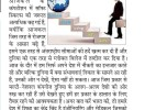 Importance of Soft Skills , Punjab Keshari,